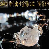天然石 茶水晶&水晶四神 パワーブレス 風水 ブレスレット 運気上昇 パワーストーン 黄龍 四神獣 No11