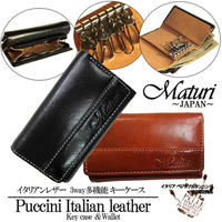 [訳あり] Maturi マトゥーリ プッチーニ イタリアンレザー 3way多機能 キーケース 財布 MR-116 選べるカラー