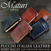 Maturi マトゥーリ プッチーニ イタリアンレザー L字ファスナー 二つ折り財布 MR-021 選べるカラー