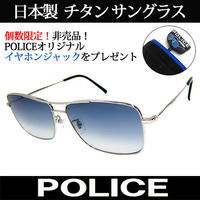 特典付 日本製 POLICE ポリス チタン サングラス 国内正規代理店商品 (49)