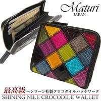 Maturi マトゥーリ 最高級 クロコダイル ナイルクロコ シャイニングクロコ ヘンローン社 L字ファスナー コンパクト 財布 MR-143 マルチ