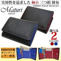 Maturi マトゥーリ イタリアンレザー サフィアーノ コンパクトミニウォレット 三つ折り財布 選べる MR-058
