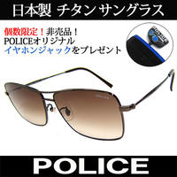 特典付 日本製 POLICE ポリス チタン サングラス 国内正規代理店商品 (47)