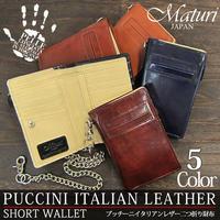 Maturi マトゥーリ プッチーニ イタリアンレザー L字ファスナー 二つ折り財布 ウォレットチェーン付 MR-045 選択
