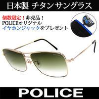特典付 日本製 POLICE ポリス チタン サングラス 国内正規代理店商品 (45)