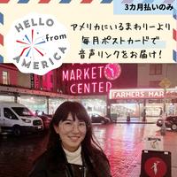 [月1ポストカード定期便]Hello from アメリカ @3か月毎払いのみ