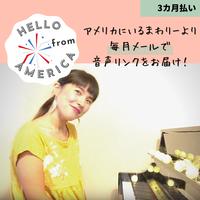 [月1メール定期便]Hello from アメリカ @3か月毎払い