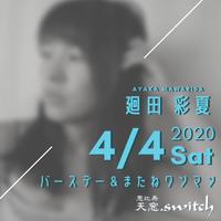 ※開催中止※【チケット】2020.4.4 SATバースデー&またねワンマン
