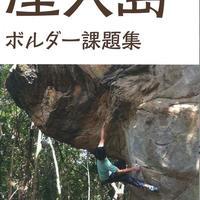 屋久島ボルダー課題集