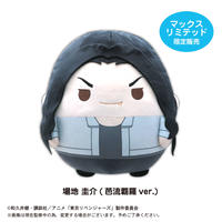 ふわコロりんBIG2 場地 圭介(芭流覇羅ver.)