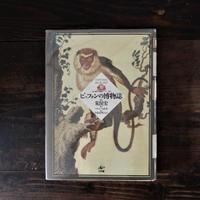 全自然図譜と進化論の萌芽 ビュフォンの博物誌