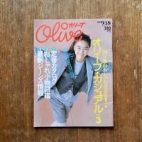 Olive  1991年9/18号 オリーブ・カジュアル part3