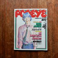 POPEYE NO.37 1978年8/25号 Rolling Stine特約 かつてミック・ジャガーがこんなに語ったことはなかった!! コミックスは総天然色のアメリカン・スピリットだ!!