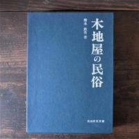 木地屋の民俗 民俗民芸双書88