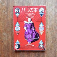若い女性DELUXE パリの本