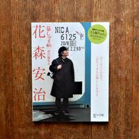 「暮しの手帖」初代編集長 花森安治 【暮しの手帖別冊】