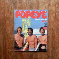 POPEYE NO.23 1978年1/25号 ぼくたちはハワイについて知らなすぎた。