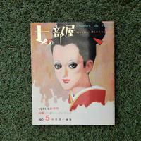 女の部屋 1971年1月 新年号 NO.5