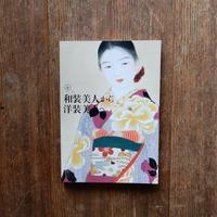 和装美人から洋装美人へ ―大正・昭和の女性像