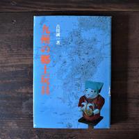 九州の郷土玩具
