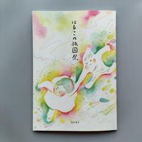 新刊『はるこの祇園祭』