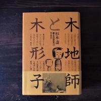 木地師と木形子 郷土の研究9