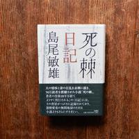 『死の棘』日記