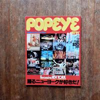 POPEYE NO.35 1978年7/25号 踊るニューヨークが好きだ!