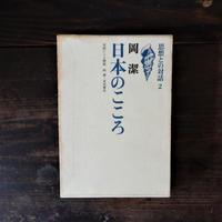 思想との対話2 日本のこころ