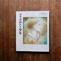 宮澤賢治絵童話集11 マリヴロンと少女