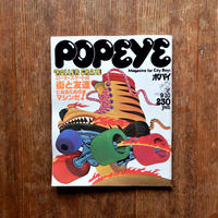 POPEYE NO.62 1979年9/10号 ROLLER CRAZE ローラースケートは街と友達になるためのマシンだ!