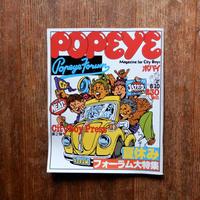POPEYE NO.60 1979年8/10号 夏休みフォーラム大特集