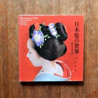 日本髪の世界【舞妓の髪型編】
