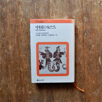 中国の女たち アジア文化叢書