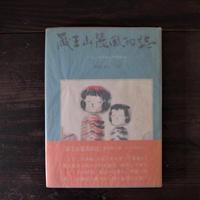 蔵王山麓風物誌 ―こけし、白石紙、民俗採訪―