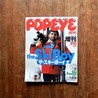 POPEYE増刊第5集 1979年8/20号 ザ・スキーボーイ ああ!とびきり大感激のフランス・スキー