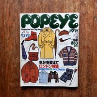 POPEYE NO.63 1979年9/25号 気分を変えてロンドン特集