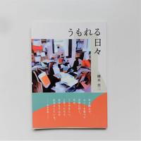 【新刊】  うもれる日々