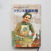 マリーおばさんのフランス家庭料理