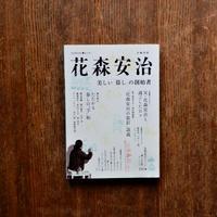 KAWADE夢ムック 花森安治 美しい「暮し」の創始者