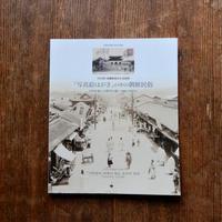 1910年 日韓併合から100年 「写真絵はがき」の中の朝鮮民俗 ―100年前への時空の旅【1900‐1945年】