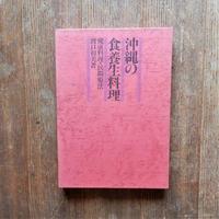 沖縄の食養生料理 健康料理・民間療法