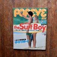 POPEYE増刊第1集 1978年6/20号 ザ・サーフボーイ この夏は、焼けた潮風を全身で受け止めるために、街を離れよう!