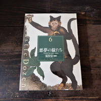 ファンタスティック12 ⑥悪夢の猿たち