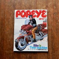 POPEYE NO.40 1978年10/10号 Bike is Time-machine スーパーツーリングは地球を狭くする!
