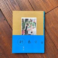 【期間限定販売】富澤大輔/写真集『新乗宇宙』