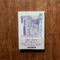 断髪する女たち ―モダンガールの風景 <江戸東京ライブラリー10>