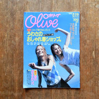 Olive  1998年3/18特大号 うわさのおしゃれ春ショップ。