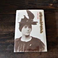 シュザンヌ・ヴァラドン ―その愛と芸術ー