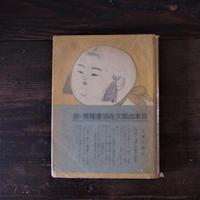 日本人形史